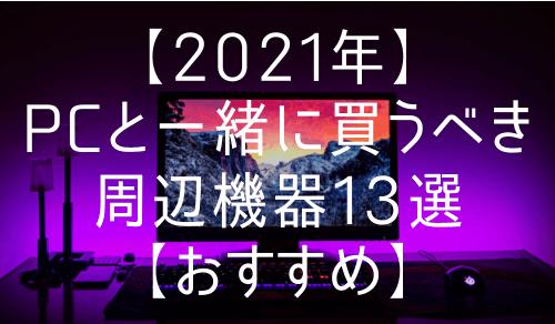 【2021年】PCと一緒に買うべき周辺機器13選【おすすめ】